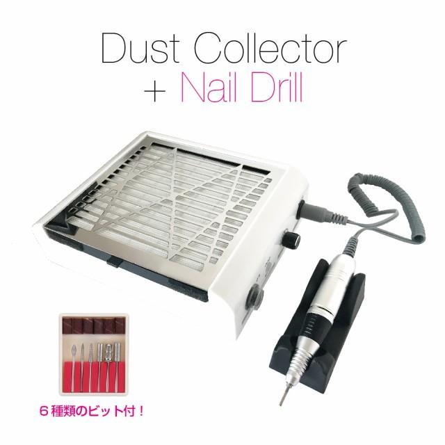 nail dust drill 2 in 1 ネイルダスト ネイルド...