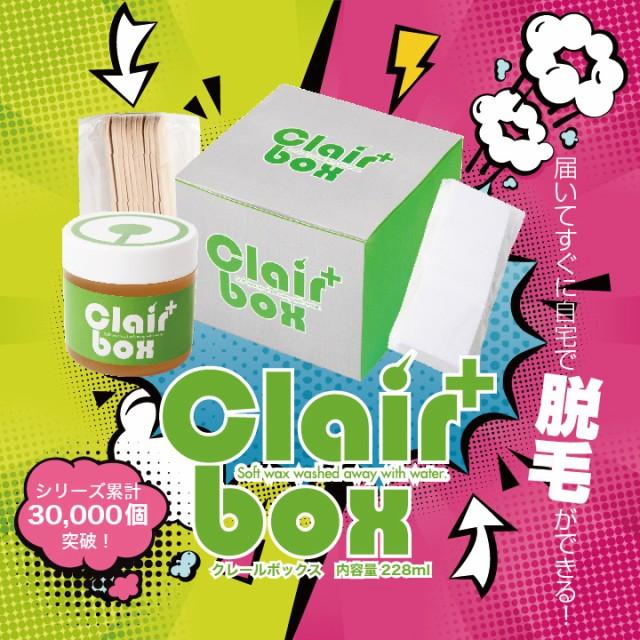 ブラジリアンワックス★Clair BOX SET 脱毛[ブラ...
