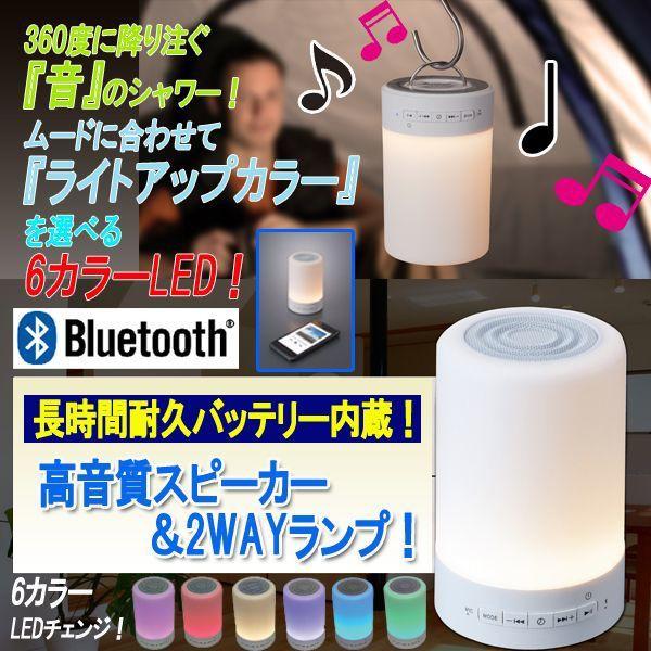 Bluetoothスピーカー2WAYランプSPLS-1(バッテリー...