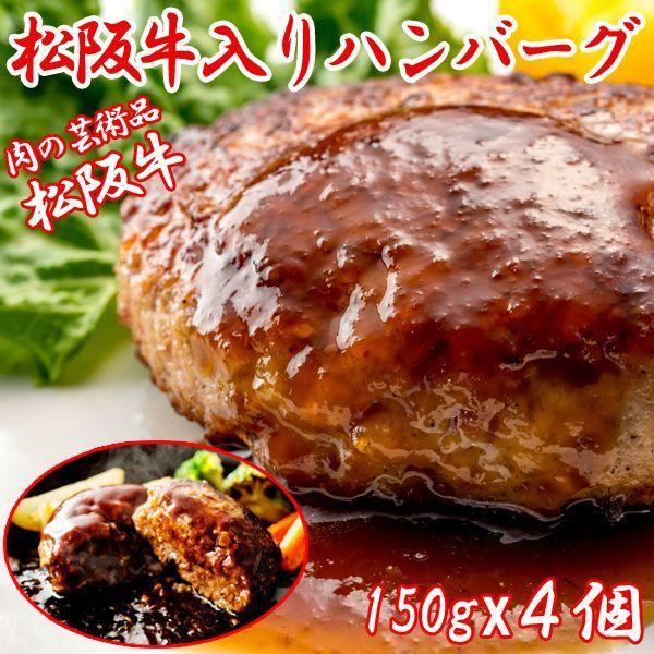 松阪牛入りハンバーグ(生)4個セット(松阪牛 ハンバーグ 150gx4 高級牛肉ハンバーグ 食品 グルメ 和牛グルメギフト お中元 )