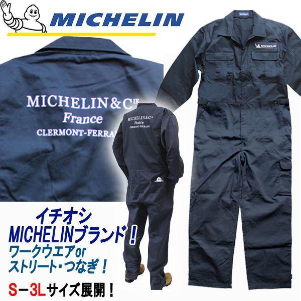 MICHELIN[ミシュラン]長袖ボイラースーツ3(ク...