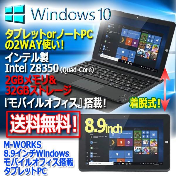 M-WORKS8.9インチWindowsモバイルオフィス搭載タ...
