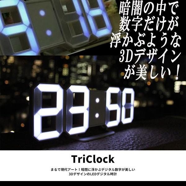 セグメントLEDデジタルTriClock「トリクロック」(...