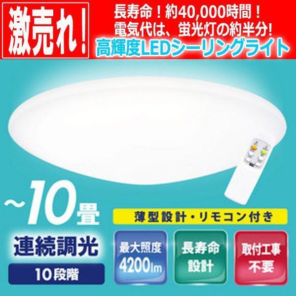 Sonilux高輝度&省エネLEDシーリングライト[8-10...