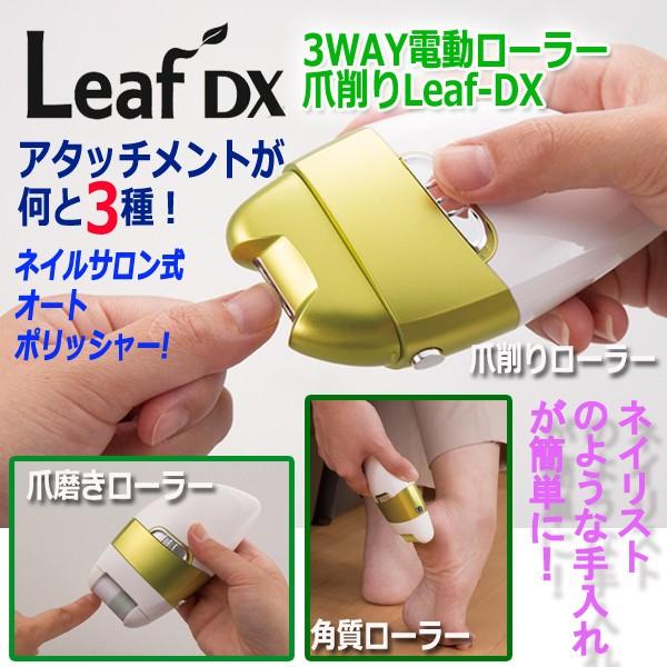 3WAY電動ローラー爪削りLeaf-DX (NHK テレビ あさ...