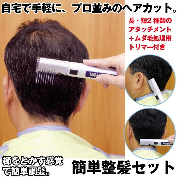 簡単整髪セット (セルフカット 散髪 ヘアトリマー...