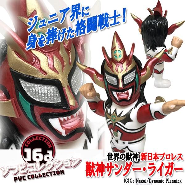 16dソフビコレクション新日本プロレス獣神サンダ...