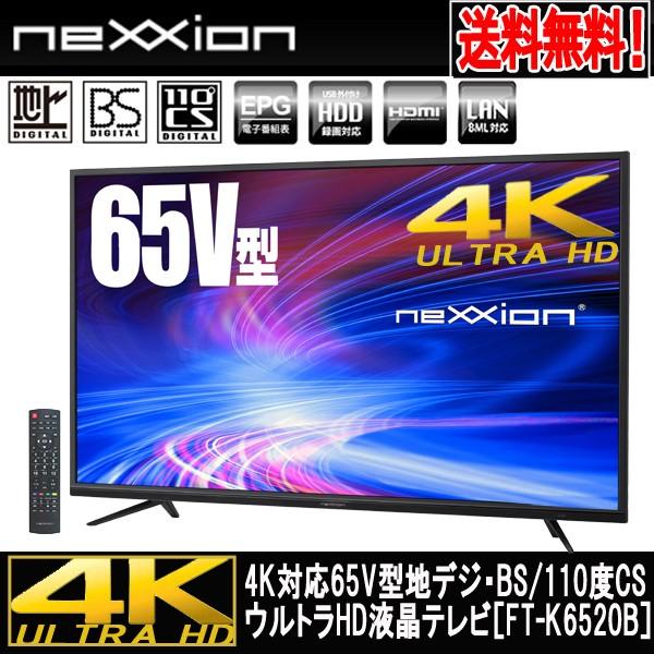 4K対応65V型地デジ・BS/110度CSウルトラHD液晶テ...