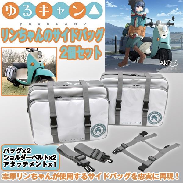 ゆるキャン△リンちゃんのサイドバッグ2個セット(...