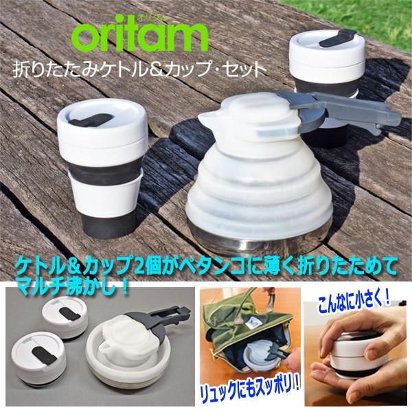 oritam[オリタム]折りたたみケトル&2カップセット (めざましテレビ シリコン コンパクト 収納 耐熱 火にかけられる 沸かす アウトドア)
