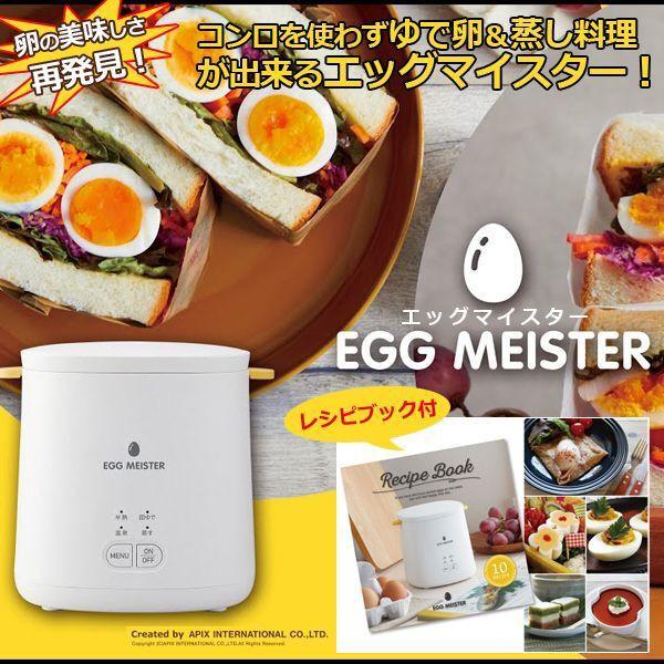 エッグマイスター  (卓上茹で卵器 半熟卵調理器 ...