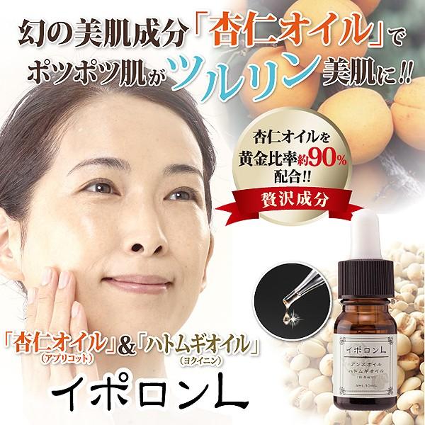 イポロンL (首 イボ いぼ 除去 角質粒対策 顔 い...