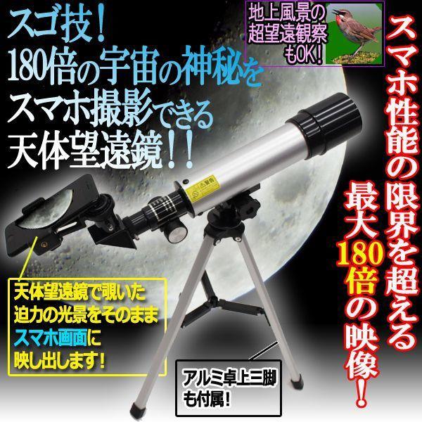 スマホで撮れる180倍天体望遠鏡[卓上三脚セット...