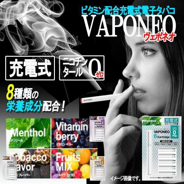 ビタミン配合充電式電子タバコ「VAPONEOヴェポネ...