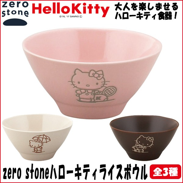 zero stoneハローキティライスボウル(食器 大人...
