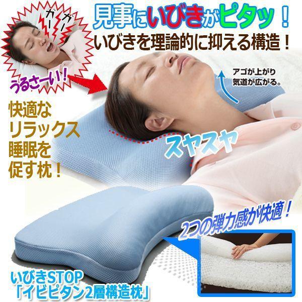 いびきSTOP「イビピタン2層構造枕」(口呼吸 鼻呼...