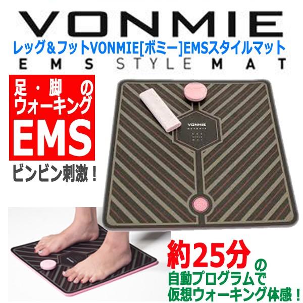 レッグ&フットVONMIE[ボミー]EMSスタイルマット ...