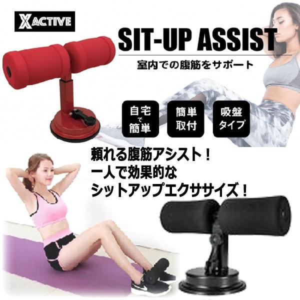 腹筋エクササイズ「シットアップアシスト」(なが...