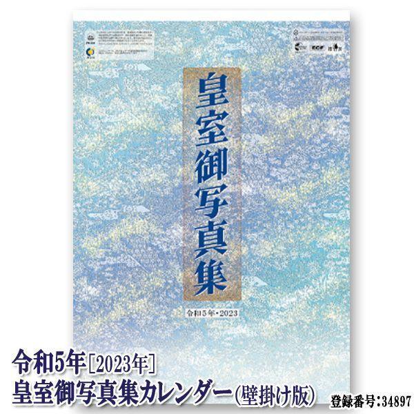 令和4年[2022年]皇室御写真集カレンダー(壁掛...