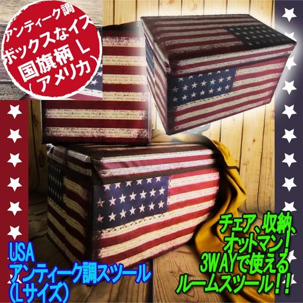 USA アンティーク調スツール(Lサイズ)(チェア ...