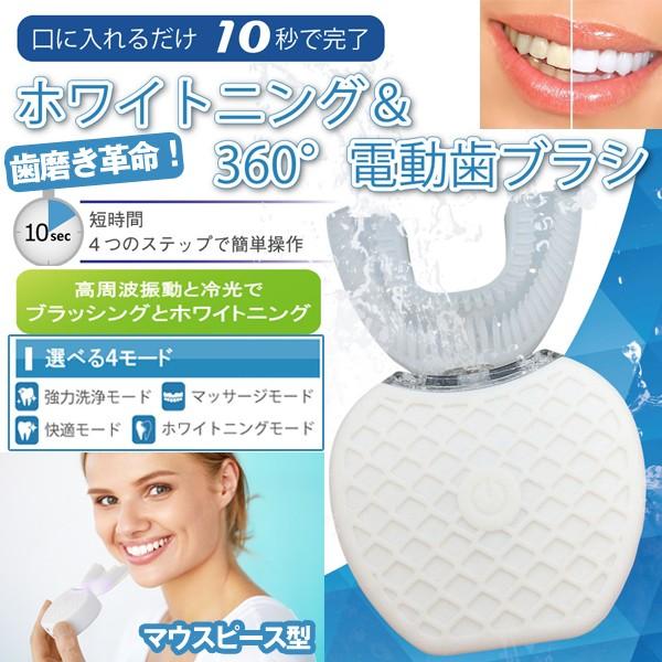 360度マウスピース型電動歯ブラシ「マウスクリン...