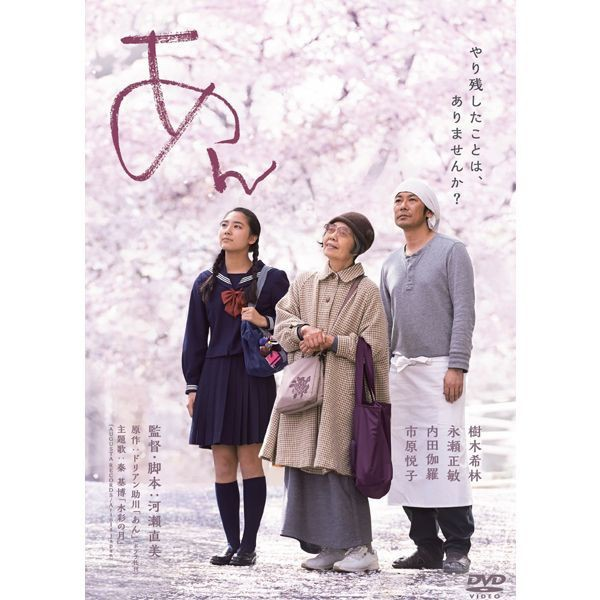 DVD「あん」スタンダードエディション (樹木希林...