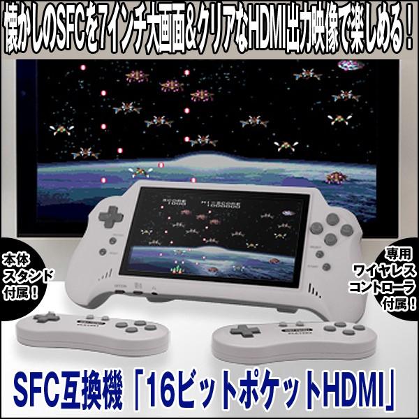 送料無料!SFC互換機「16ビットポケットHDMI」(ス...