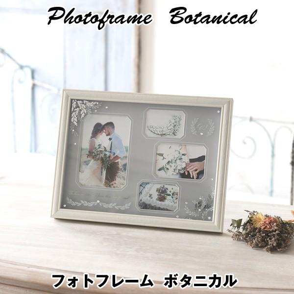 フォトフレームボタニカル(写真たて フォトフレー...