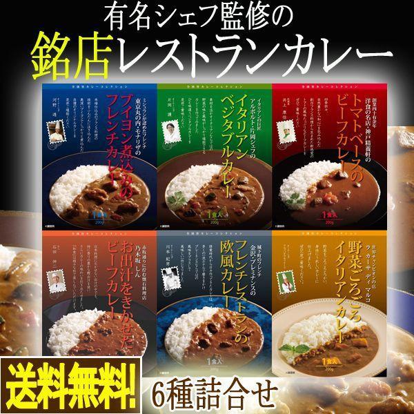 有名シェフ監修の銘店レストランカレー[6種詰合...