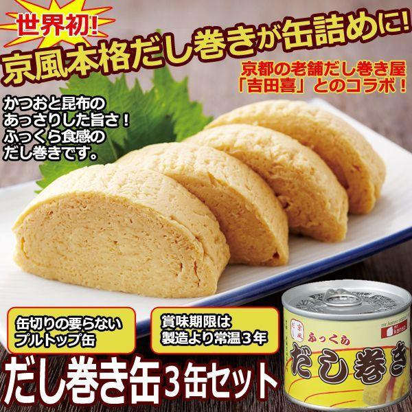 だし巻き缶詰3缶セット(出汁巻き 常温保存3年 mr...