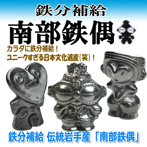 鉄分補給 伝統岩手産「南部鉄偶」(テレビ 南部鉄...