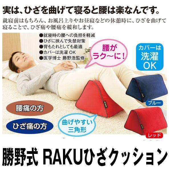 勝野式RAKUひざクッション(腰痛 ひざ痛 安眠 腰...