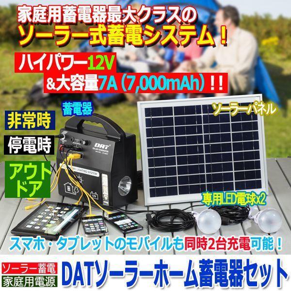 DATソーラーホーム蓄電器セット(ソーラーパネル ...