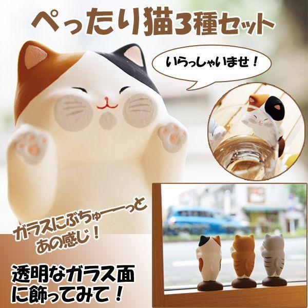 ぺったり猫3種セット  (猫の飾り物 ねこガラス ...