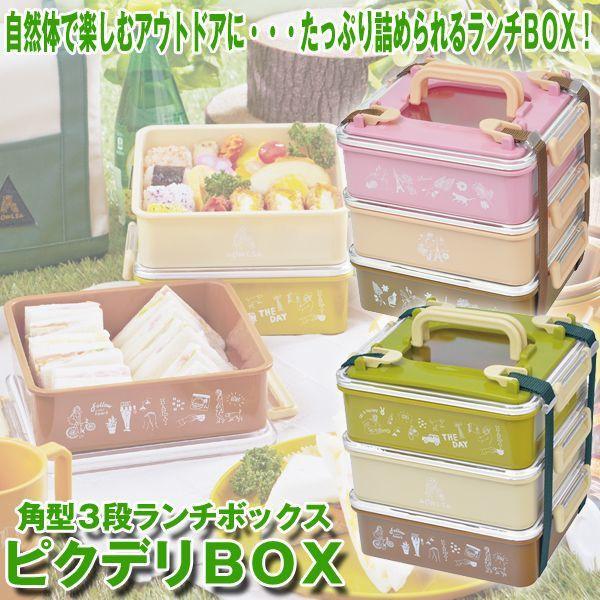 「ピクデリBOX」(アウトドアグッズ  お弁当箱  3段弁当箱 レジャー用お弁当箱 運動会のお弁当箱 お重箱)