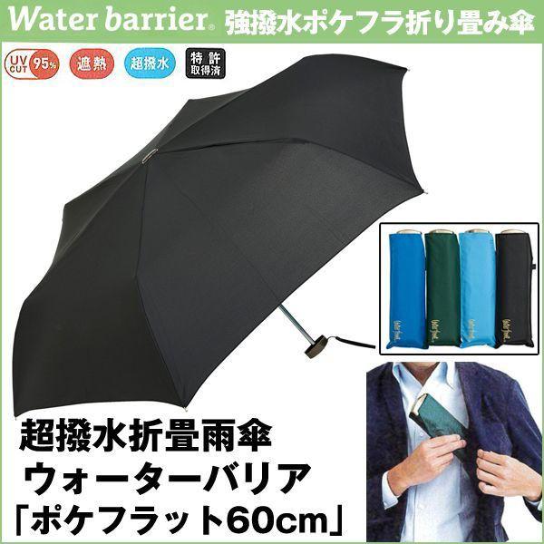 超撥水折畳雨傘ウォーターバリア「ポケフラット60...