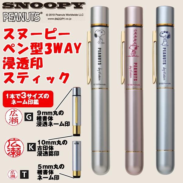 スヌーピーペン型3WAY浸透印スティック (3サイズ ...
