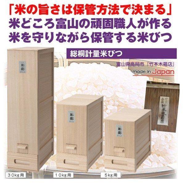 日本製総桐計量米びつ5kg  (竹本木箱店 桐製 米櫃...