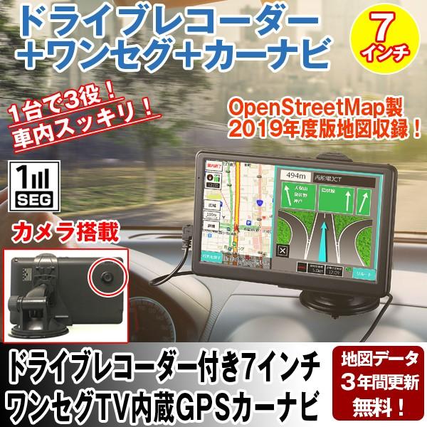 ドライブレコーダー付き7インチワンセグTV内蔵GPS...