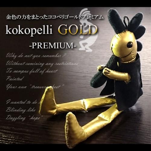 KOKOPELL GOLD -PREMIUM-ココペリゴールドプレミ...