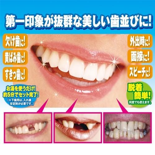 インスタントスマイルティースDX(入れ歯/付け歯/...