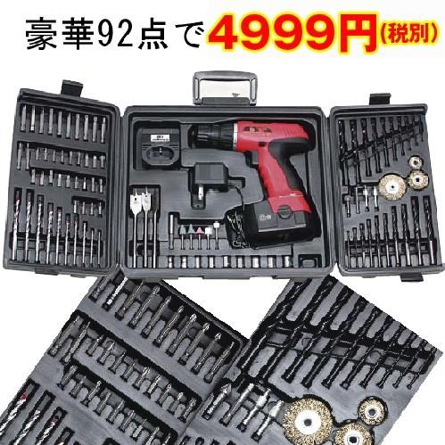 92パーツ・コードレス電動ドライバーセット(日曜...