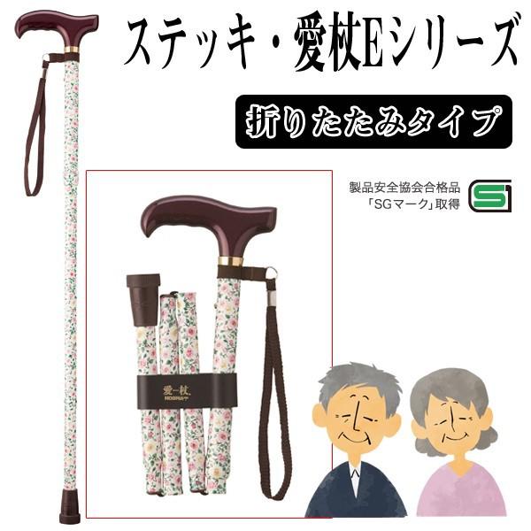 ステッキ・愛杖Eシリーズ/折りたたみタイプ(杖,敬...