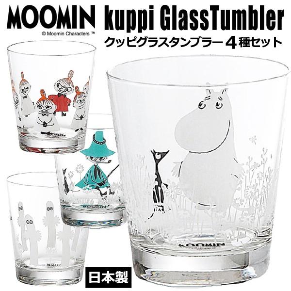 ムーミン「kuppiクッピ」ガラスタンブラー4種セッ...