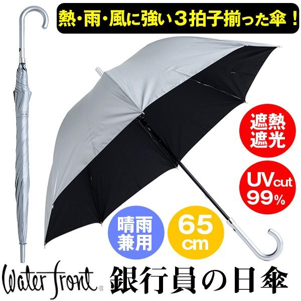 銀行員の日傘(ZIP 日本テレビ 日傘男子 熱中症対...