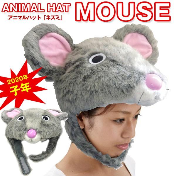 アニマルハット「ネズミ」(干支の被り物 ねずみハ...