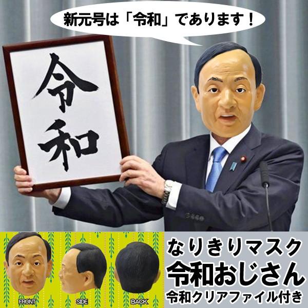 なりきりマスク「令和おじさん(令和クリアファイ...
