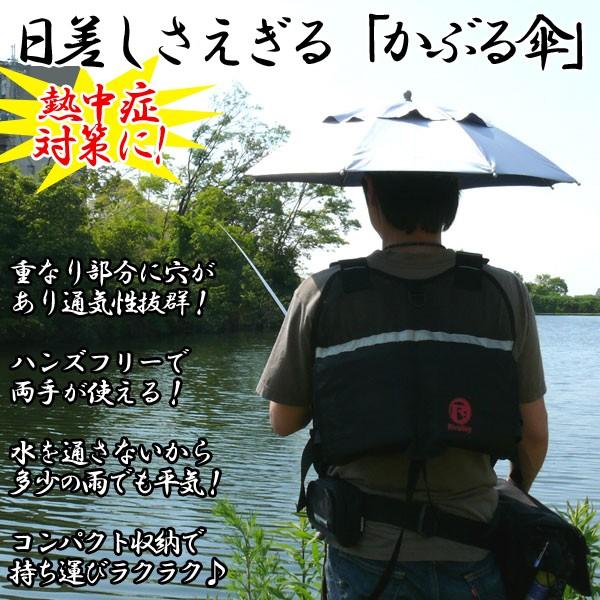 日差しさえぎる「かぶる傘」2個セット(かぶる日傘...