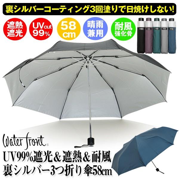 UV99%遮光&遮熱&耐風裏シルバー3つ折り傘58cm (...