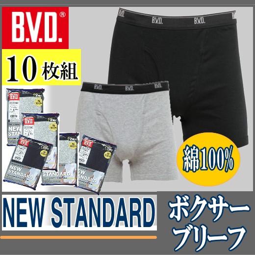 【10枚組】BVDボクサーパンツ(綿100%)【BVD】